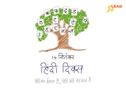 Hindi Diwas Blog