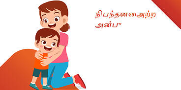 Tamil-unconditional_love