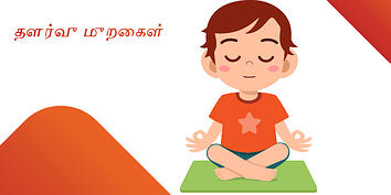 tamil-relaxation-method