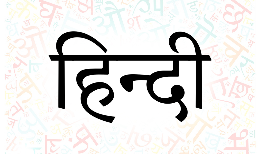Importance of hindi language