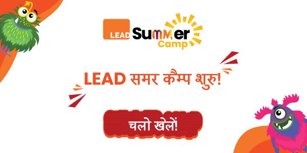 LEAD Summer Camp 2021